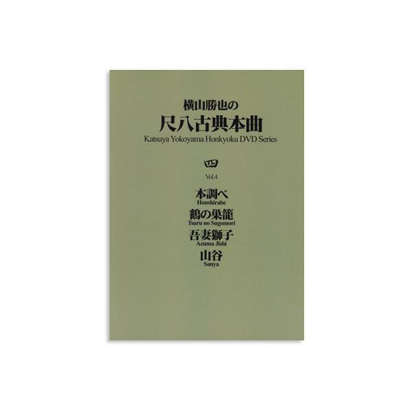 DVD 横山勝也 尺八古典本曲 四